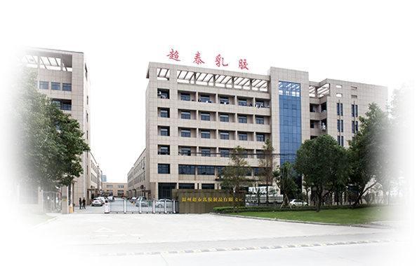 Wenzhou Chaotai Latex Products Co., Ltd.